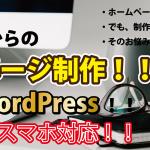 太田市 ホームページ制作 WordPress|daydream-japan