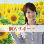 太田市 ホームページ 制作 WordPress|daydream-japan