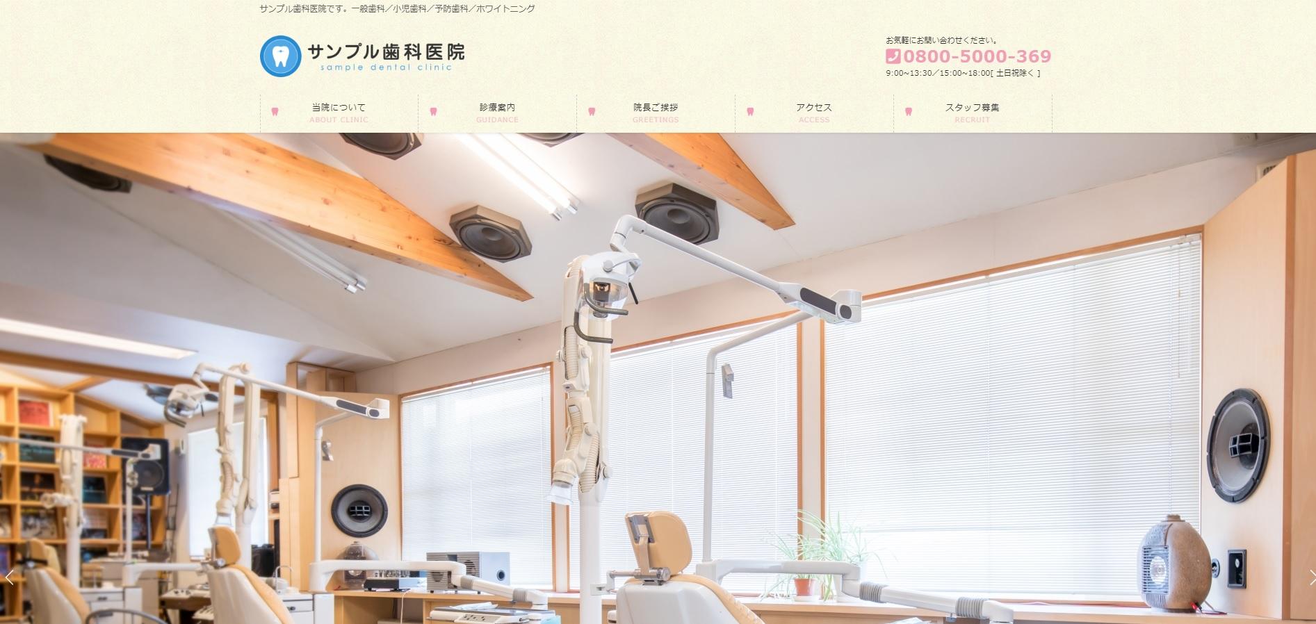 太田市 ホームページ制作